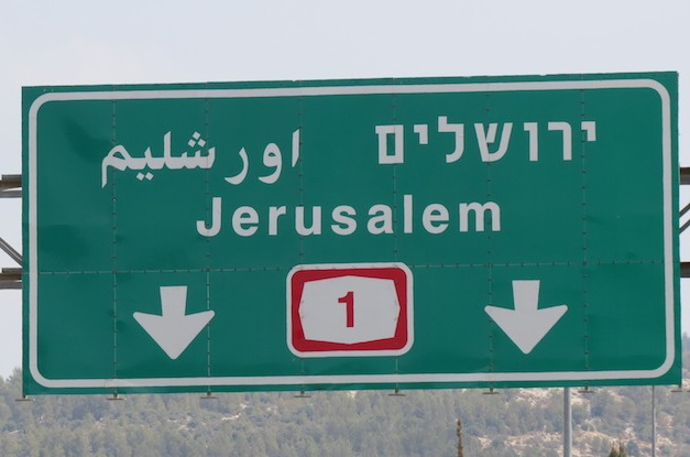 sign.hebrew.Jerusalem