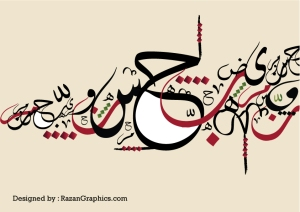 arabic_calligraphy_by_razangraphics-d483qfp